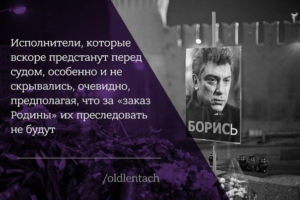 Годовщина смерти Бориса Немцова.