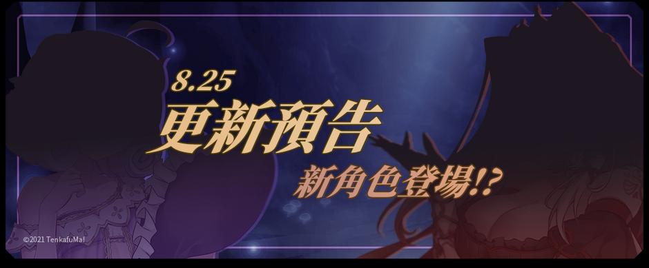 8/25 天下布魔更新內容預告