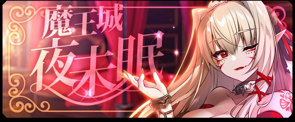 9/1   ●8/25-9/8限時活動【魔王城夜未眠】