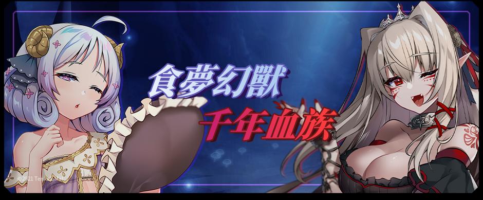8/23 角色介紹 - 食夢 阿爾蒂雅 & 千年血族 洛緹亞