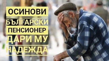 Osinovibgpensioner.jpg