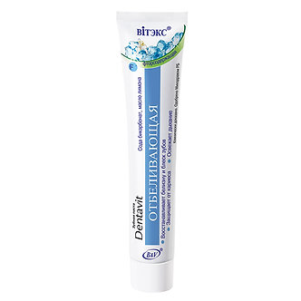 Зубная паста «Dentavit» Отбеливающая