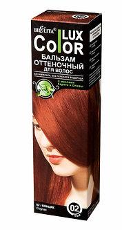 Оттеночный бальзам для волос «COLOR LUX» тон 02