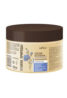 Бальзам с маслом льна для поврежденных волос с антистатическим эффектом