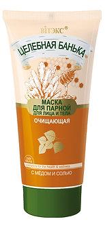 Очищающая маска для парной для лица и тела с мёдом и солью