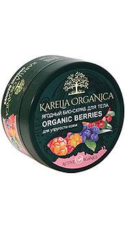 Био-скраб для тела «Organic Berries» ягодный серии «Karelia Organica»