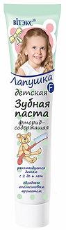 Детская зубная паста фторидсодержащая