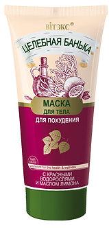Маска для тела для похудения с красными водорослями и маслом лимона