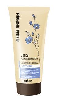 Маска экспресс-восстановление с маслом льна для поврежденных волос