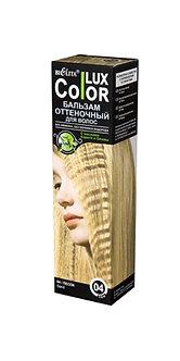 """Оттеночный бальзам для волос """"COLOR LUX"""" тон 04"""