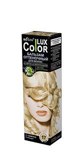 """Оттеночный бальзам для волос """"COLOR LUX"""" тон 17"""