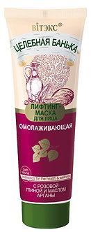 Лифтинг-маска для лица омолаживающая с розовой глиной и маслом арганы