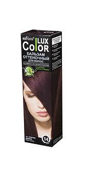 """Оттеночный бальзам для волос """"COLOR LUX"""" тон 14"""