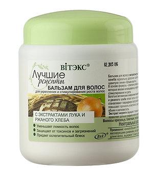 Бальзам для укрепления роста волос с экстрактами лука и ржаного хлеба