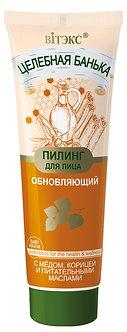 Обновляющий пилинг для лица с мёдом, корицей и питательными маслами