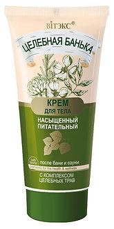 Насыщенный питательный крем для тела после бани и сауны с комплексом трав