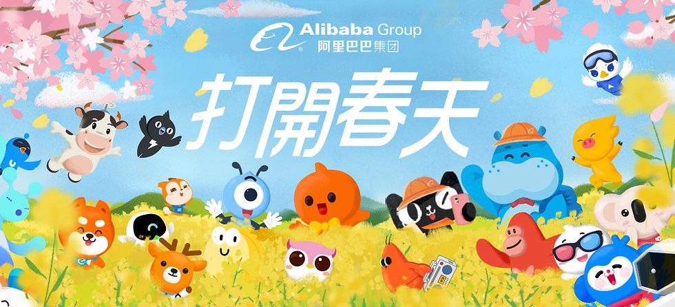 alibaba_facebook_feed_20200416.jpg