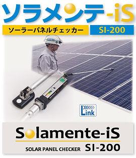 ソラメンテ-iS ロゴ.jpg