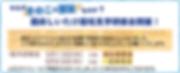 きのこと福祉スケジュール2020春:HP用_延期.png