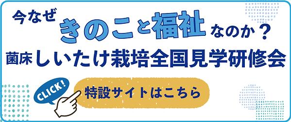 きのこ研修会リンク用バナー.png