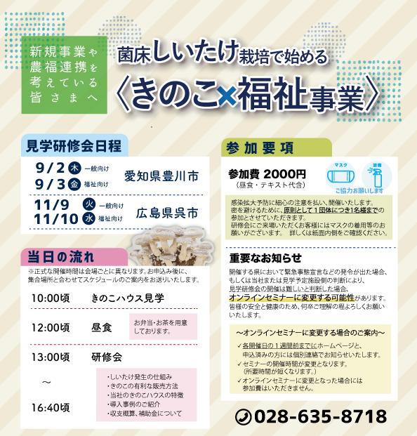 202109愛知広島セミナー概要.png