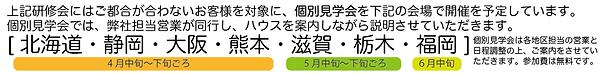 個別見学会についてアセット 1_2x.png