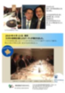 コソボ便り 2019_9 夕食会(コソボ・安倍首相)-2.jpg