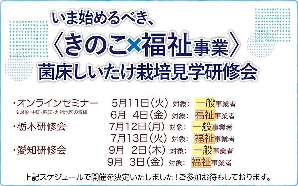 きのこと福祉スケジュール2021:HP用_.png