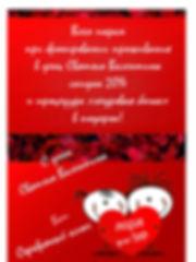 Акция День Святого Валентина.jpg