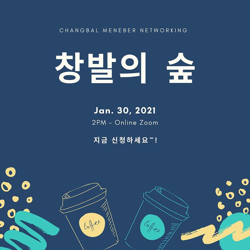 [네트워킹] 창발의 숲 1월 모임