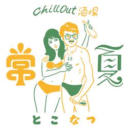 Chillout酒場「常夏」
