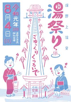 湯野上温泉「湯祭り2019」