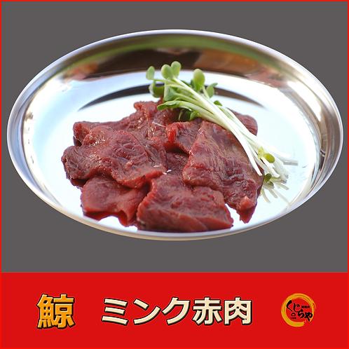 ミンク赤肉 200g 980円(税込)