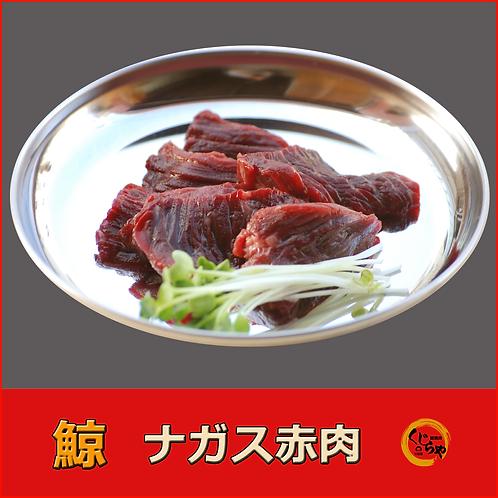 ナガス赤肉 200g 980円(税込)