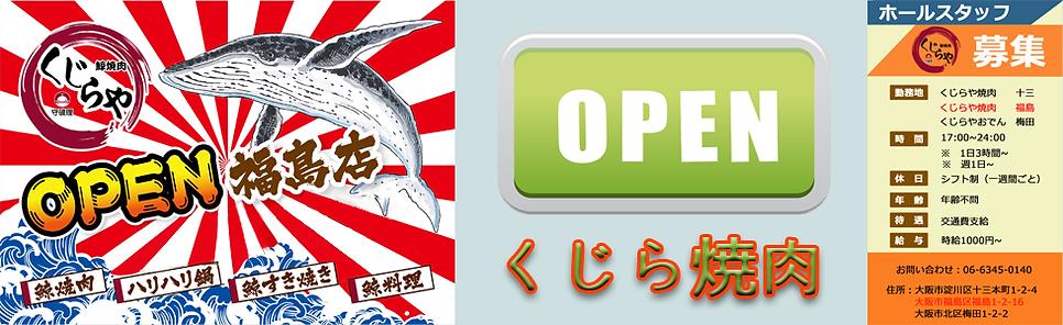 株式会社 守破理 くじらや 焼肉 福島店 2号店 open