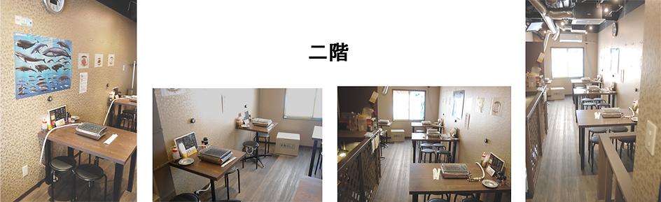 くじら焼肉 福島 店舗二階写真