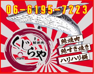 ポップバナー-十三378-300.png