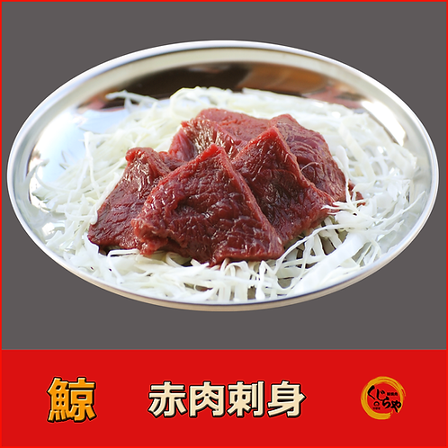 鯨赤肉刺身 200g 980円(税込)