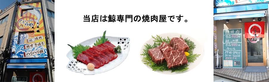 当店は鯨専門の焼肉屋です。