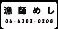 漁師めし 電話.png