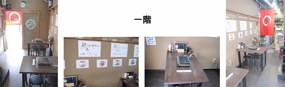 くじら焼肉 福島 店舗一階写真
