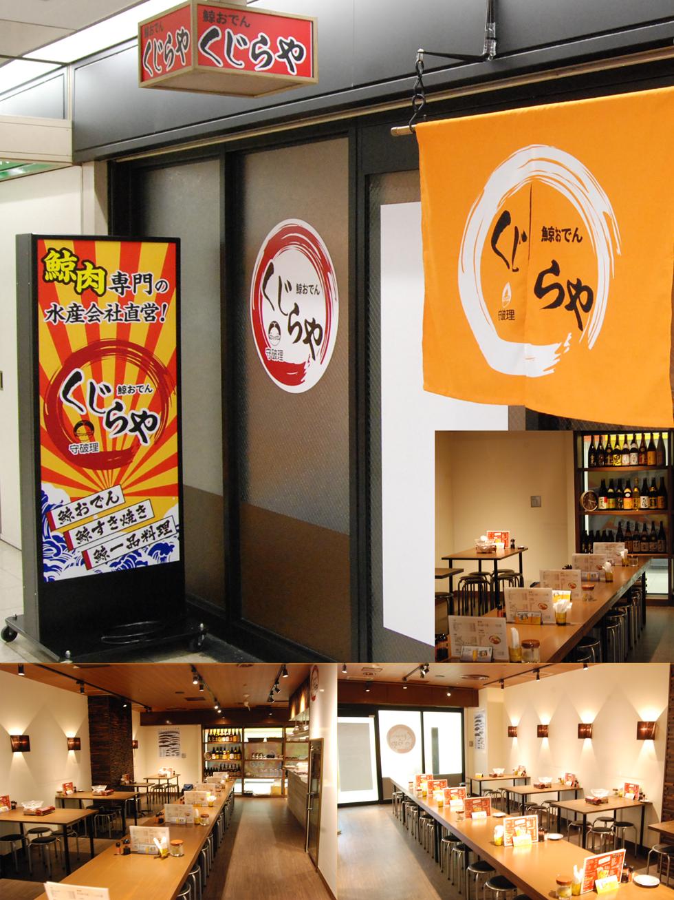 くじらや梅田店店舗写真