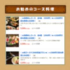 コース料理-970-968.png