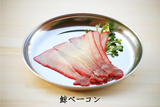 鯨ベーコン くじらや 焼肉