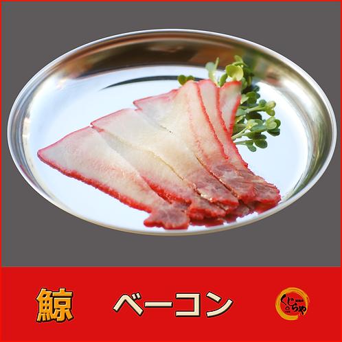 鯨ベーコン 40g 600円(税込)