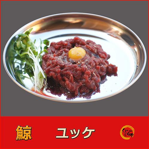 ユッケ 200g 980円(税込)