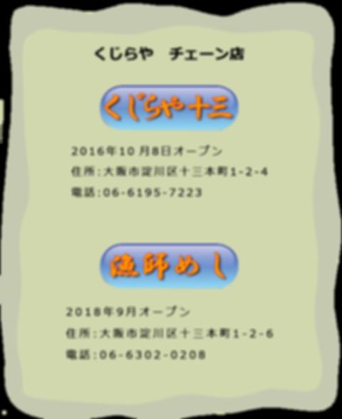 くじらや チェーン店-835-1025.png
