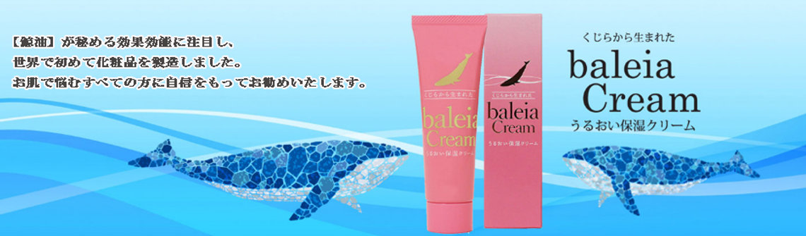 baleiacream_BNR1.jpg