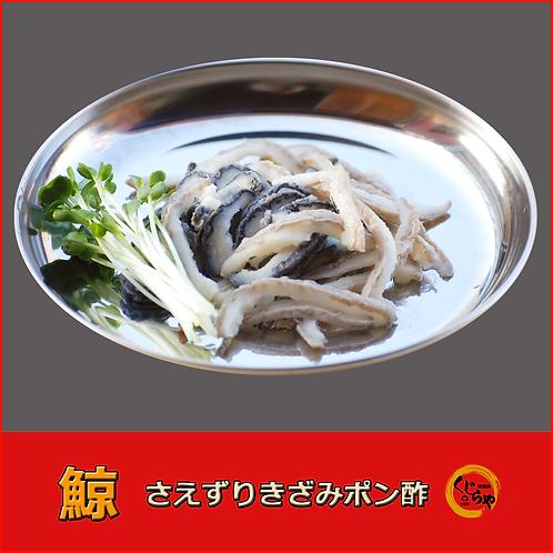 さえずりきざみポン酢 40g 600円(税込)
