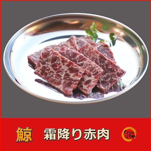 霜降り赤肉 200g 980円(税込)